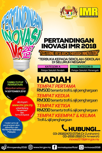 imr-innovation-competition-2018
