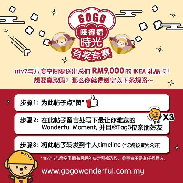 NTV7 8度空间将送出总值RM9,000的IKEA 购物礼券!NTV7 8TV is giving away IKEA Vouchers worth RM9,000!!!
